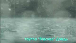 "Download Давид Тухманов и группа ""Москва"" Дождь Mp3 and Videos"