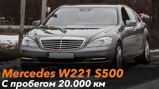 Можно ли найти Mercedes S-Class W221 с пробегом 20.000?