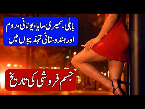 History of Prostitution in Different Civilizations. Hindi & Urdu.