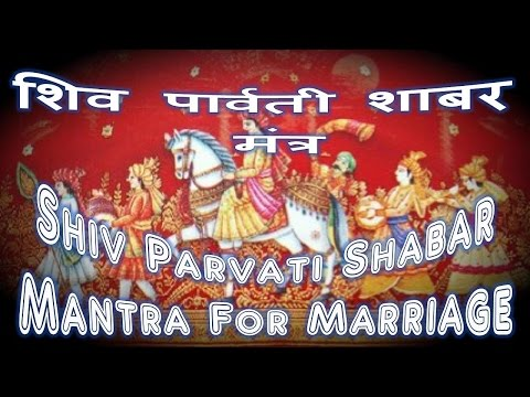 Shabar Mantra For Marriage -Shiv Parvati Mantra