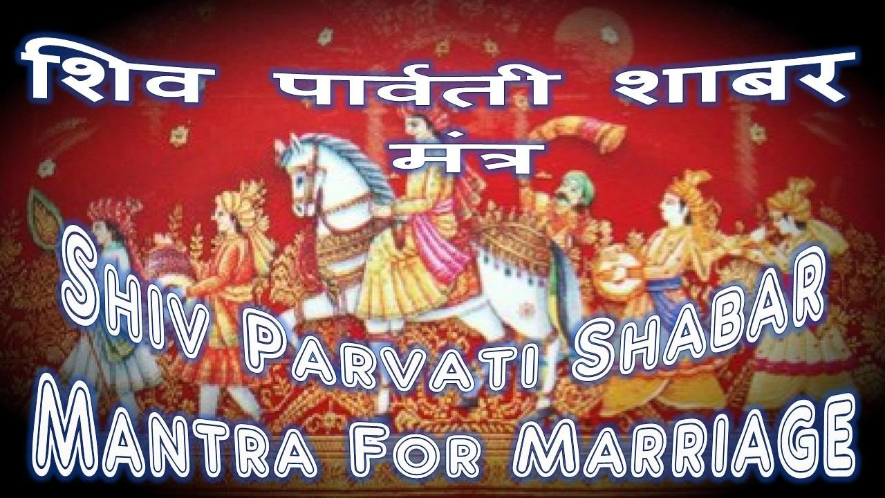 Shabar Mantra Benefits, Shabar Mantra Meaning in English