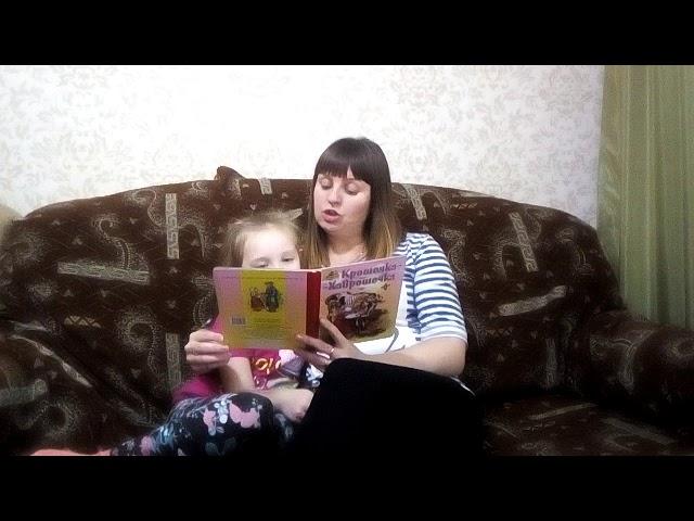 Изображение предпросмотра прочтения – «Кляповский детский сад» читают произведение «Крошечка-Хаврошечка» А.Н.Толстого