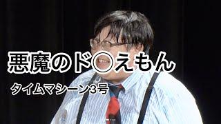 タイムマシーン3号ベストネタライブ in新潟』 2019年8月に新潟県民会館...