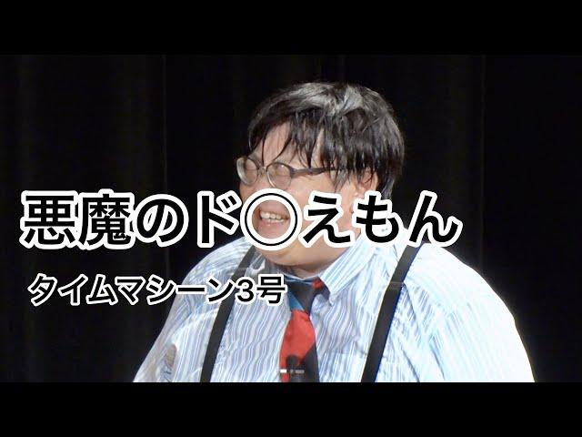 【公式】タイムマシーン3号 漫才「悪魔のド◯えもん」
