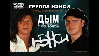 Группа Нэнси - Дым сигарет с ментолом. (Андрей Костенко и Сергей Бондаренко).
