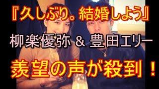 16日、女優の豊田エリーが、夫・柳楽優弥に27回目の誕生日と6回目の結婚...