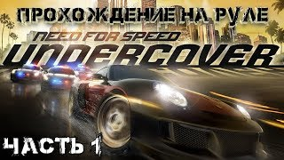 видео Найден, Читы Need for Speed UnderCover на бугатти