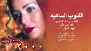 نوال الكويتية - القلوب الساهيه