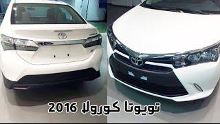 تويوتا كورولا 2016 المخصصة لدول الخليج تحصل على فيس وتطويرات جديدة