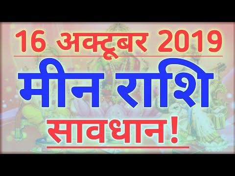 मीन राशि 16 अक्टूबर बुधवार   Meen Rashi