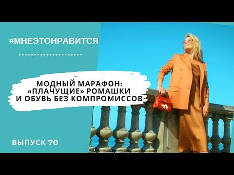Модный марафон: «плачущие» ромашки и обувь без компромиссов | Мне это нравится! #70 (18+)