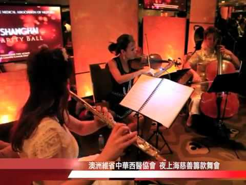 La Chaconne Shanghai Charity Ball 2012