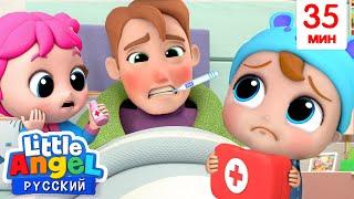 Папочка Приболел Песенка Про Болезнь Развивающие Мультики и Игры Для Детей Little Angel Русски