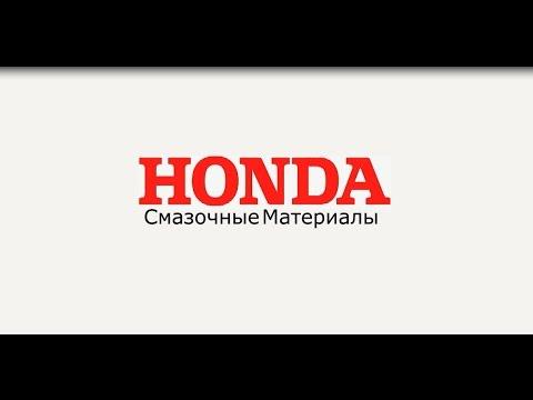Масла Honda и Acura. Все об оригинальных маслах для Хонда