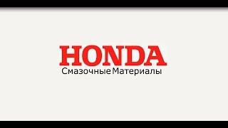 Масла Honda и Acura. Все об оригинальных маслах для Хонда(Видео о технических жидкостях и маслах для Honda, на основе технических бюллетеней, руководств Honda и другой..., 2016-03-11T21:01:05.000Z)