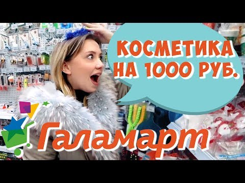 КОСМЕТИКА ИЗ ГАЛАМАРТА НА 1000 РУБЛЕЙ