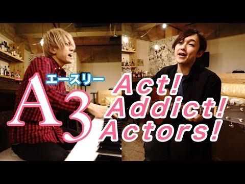 【Cover】アニメ「A3!」OPテーマ曲「Act! Addict! Actors!」 A3ders! 【LambSoars】
