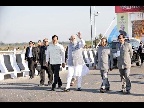 Assam: PM Modi ने देश के सबसे लंबे ब्रिज बोगीबील ब्रिज का उद्घाटन किया