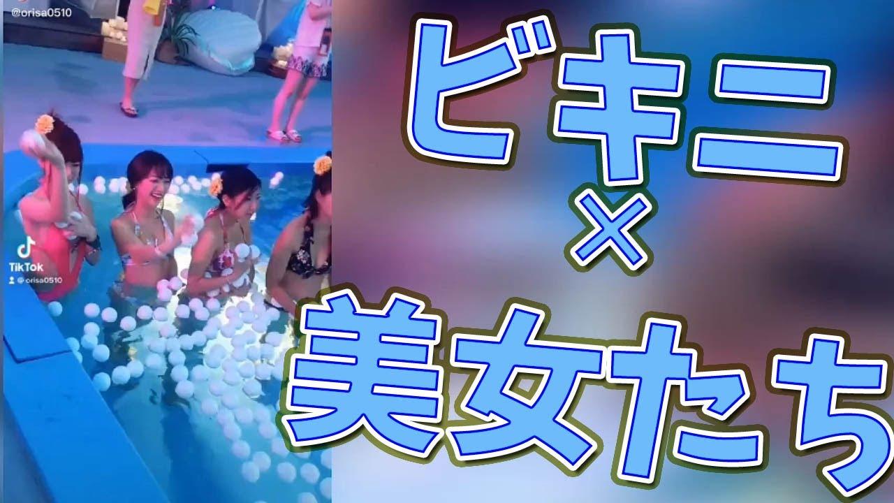 【Tiktok】ナイトプールで玉投げをして遊ぶビキニ美女たち #shorts