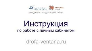 Новый сайт «drofa-ventana.ru» Инструкция: личный кабинет
