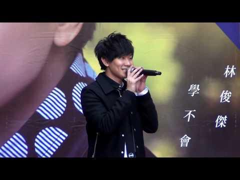 3 那些你很冒險的夢(1080p 5.1ch中字)@林俊傑學不會專輯限定版高雄簽唱會 🏆