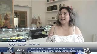 Уроженка Алматы открыла собственный ресторан в Париже