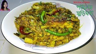 পটলের মুড়িঘন্ট | Fish Head Curry with Pointed Gourd | দারুন স্বাদের পটল রেসিপি