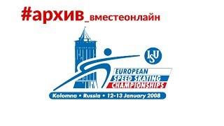 Архив Чемпионат Европы по конькобежному спорту 2008 12 января