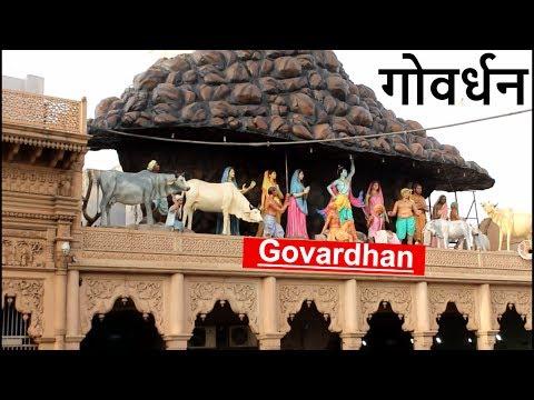 Govardhan Parikrama गोवर्धन वही आते हैं जिन्हें गिर्राज जी बुलाते हैं Govardhan
