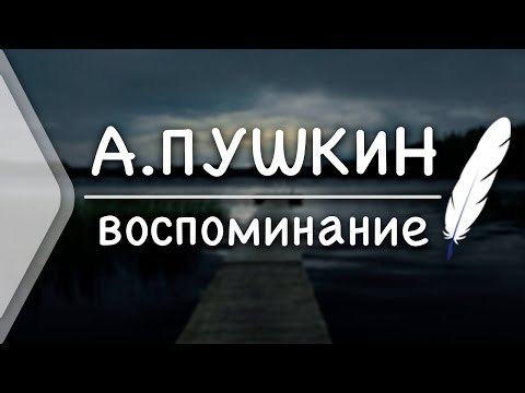 А.Пушкин - Воспоминание (Стих и Я)
