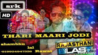 THARI MAARI JODI New Rajasthani DJ Song 2016 || Latest Rajasthani Song