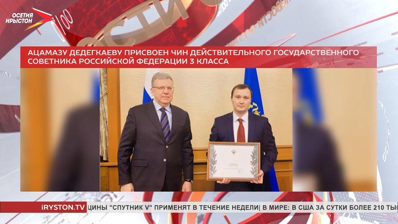 Владимир Путин присвоил классный чин Ацамазу Дедегкаеву