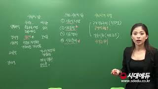 시대에듀 스포츠지도사 스포츠사회학 기본이론 01강 (방선영T)