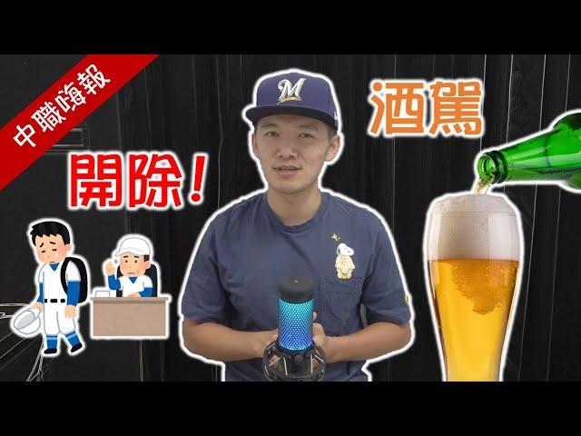【中職嗨報EP.21】統一獅又出現球員酒駕!這次慘遭火速開除!