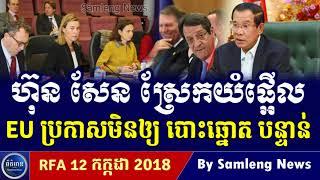សហភាព អឺរ៉ុប ព្រមានលោក ហ៊ុន សែន ខ្លាំងៗ, Cambodia Hot News, Khmer News