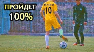 ЛЕГКИЕ ФИНТЫ НЕЙМАРА 100% ПРОХОДЯТ