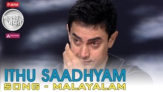 Ithu Saadhyam - Song - Malayalam   Satyamev Jayate - Season 3 - Episode 6 - 09 November 2014