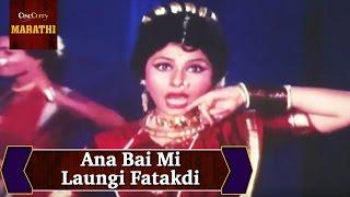 Ana Bai Mi Laungi Fatakdi Full Song  | Julum | Usha Mangeshkar Marathi Songs | Marathi Lavani Songs