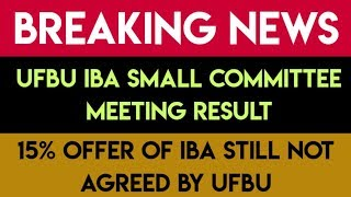 UFBU IBA SMALL COMMITTEE MEETING RESULT || 11TH BIPARTITE SETTLEMENT LATEST NEWS