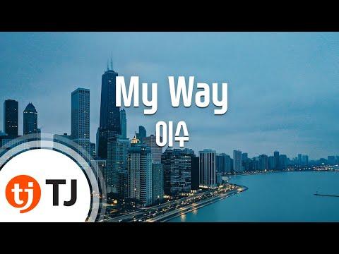 [TJ노래방 / 여자키] My Way - 이수(ISU) / TJ Karaoke