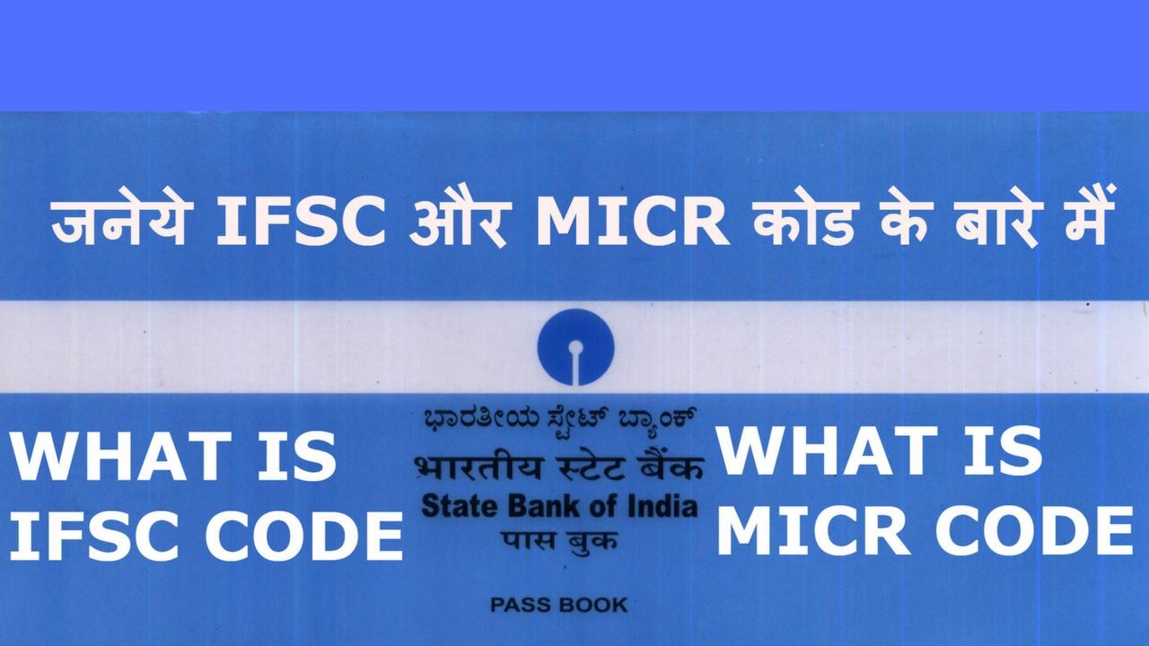 जानिए SBI IFSC उर MICR कोड के बारे मैं /what is IFSC and MICR code