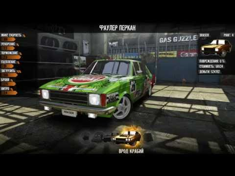 Gas Guzzlers Extreme или