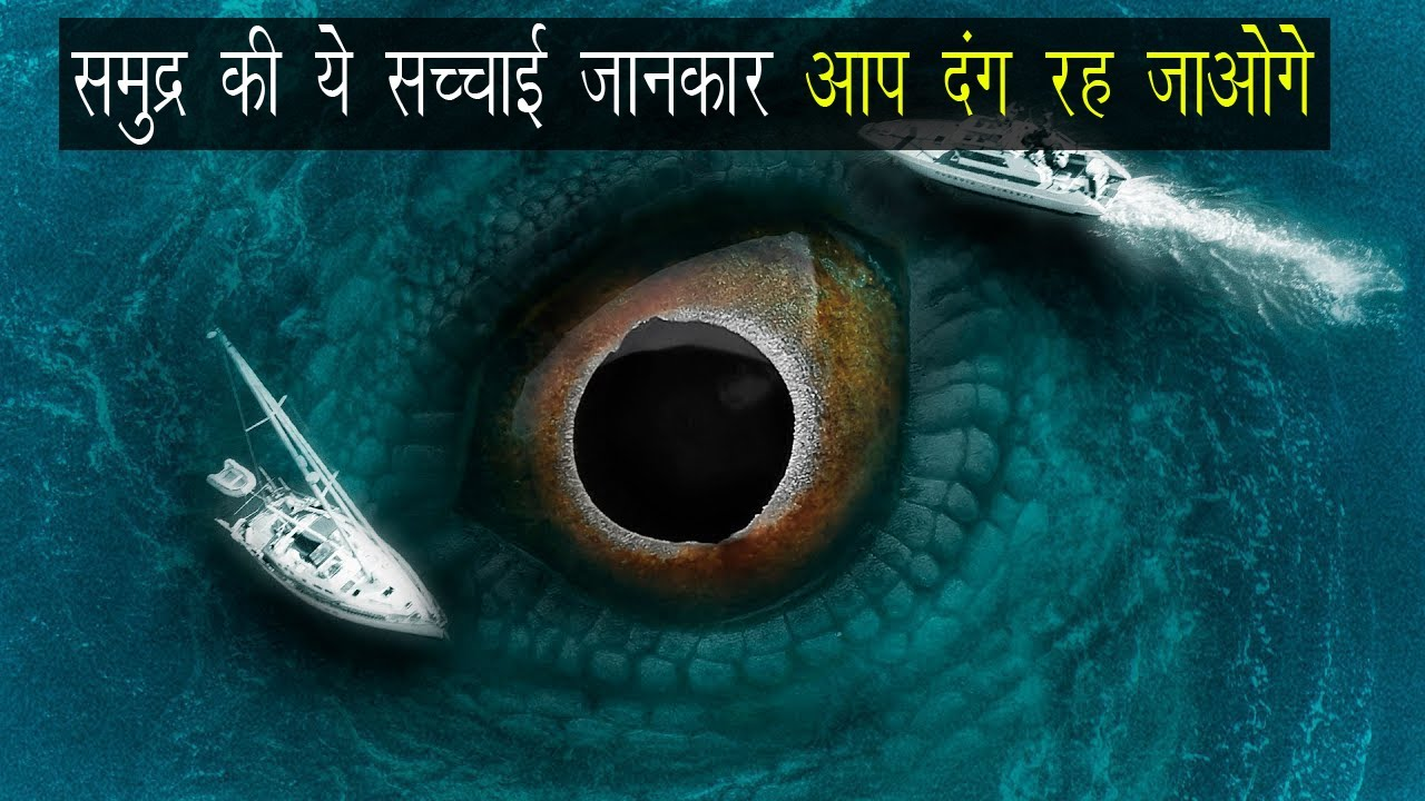 Download How Deep is The Ocean in Hindi | Ocean Creatures | Sea Monsters | Mariana Trench