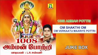 1008 AMMANPOTTRI JUKEBOX