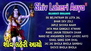 Shiv Laheri Aayo Gujarati Shiv Bhajans [Full Audio Songs Juke Box]