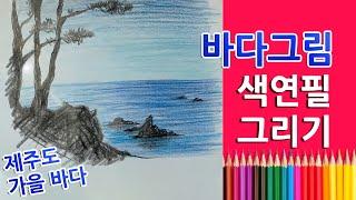 색연필 그림 초보 가을 풍경 그림 그리기 유명한화가 미…