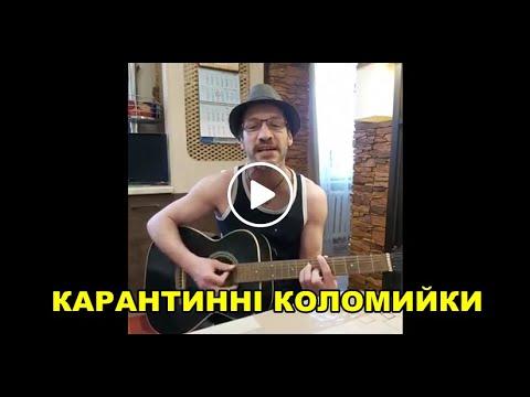 Александр Мельник/Олександр Мельник - Обана, зашибісь(карантинні коломийки)