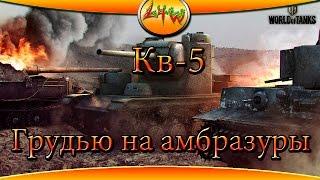 Кв-5 Грудью на амбразуры ~World of Tanks~