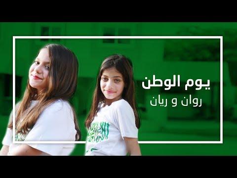 أغنية يوم الوطن - روان وريان - فيديو كليب حصري | (Rawan and Rayan Youm Alwatan (Official Music Video
