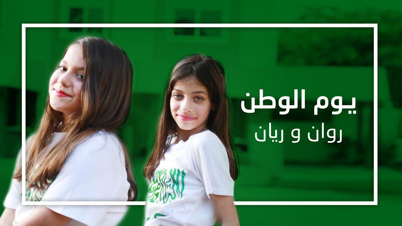 أغنية يوم الوطن روان وريان فيديو كليب حصري Rawan And Rayan Youm Alwatan Official Music Video Youtube